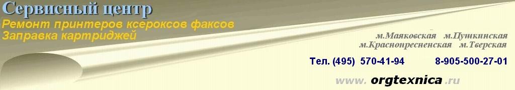 СЕРВИСНЫЙ ЦЕНТР Ремонт принтеров копиров заправка картриджей (495) 570-41-94, 8-905-500-27-01
